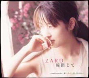 Zard - 瞳閉じて (2003) [Single...