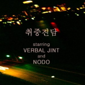 Verbal Jint - 취중진담 (with NODO) cover art