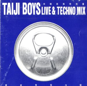 서태지와 아이들 (Seo Taiji and Boys) - Live & Techno Mix cover art
