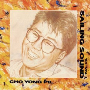 조용필 (Cho Yongpil) - '90-Vol.1 Sailing Sound cover art