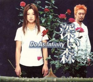 Do As Infinity - 深い森 cover art