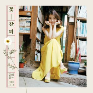 IU - 꽃갈피 (A Flower Bookmark) cover art