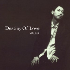이루마 (Yiruma) - Destiny of Love cover art