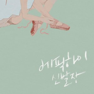 Epik High - 신발장 Shoebox cover art
