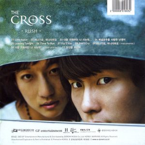 더 크로스 (The Cross) - Rush cover art